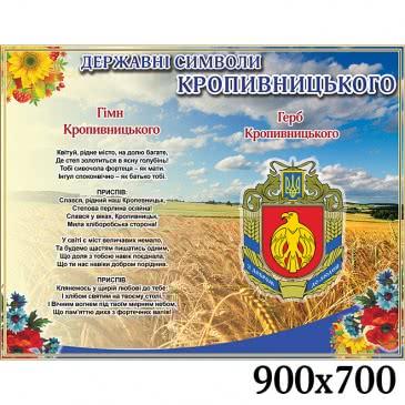 Стенд «Государственные символы Кропивницкого» ХК 60073