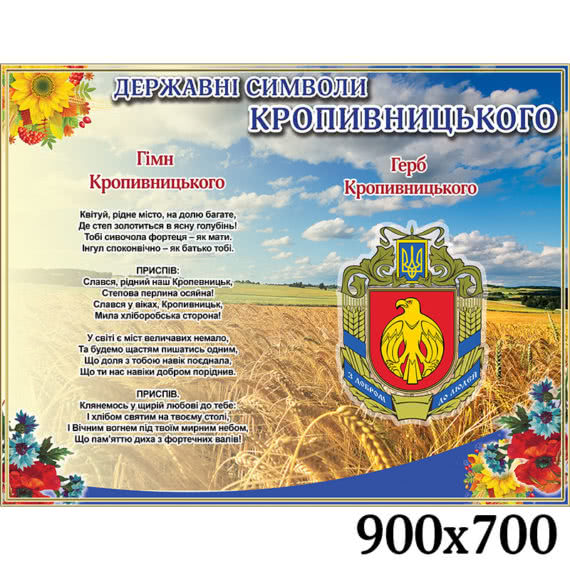 """Стенд """"Государственные символы Кропивницкого"""" ХК 60073"""
