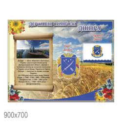 Стенд «Славне місто Запоріжжя синьо жовтий фігурний» фото 52278