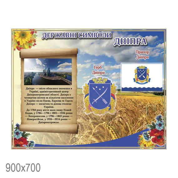"""Стенд """"Государственные символы Днепра прямоугольный с цветами"""" фото 47750"""