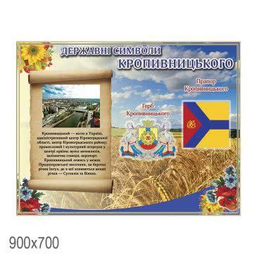 Стенд «Государственные символы Кропивницкого рожь и небо»