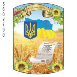 Стенд Україна фото 52982