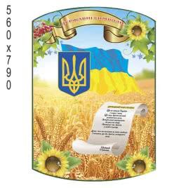 Символика фигурная «Пшеница»