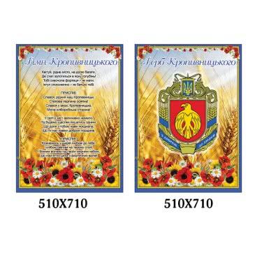 Комплект стендов с символикой Кропивницкого