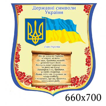 Символика Украины «Орнамент»