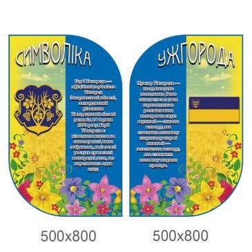 Стенд «Символика Ужгорода сине желтый две части»