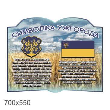 Стенд «Символика Ужгорода рожь и небо»
