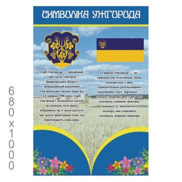 Стенд «Символика Ужгорода прямоугольный»