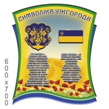 Стенд «Символика Ужгорода сине желтый с маком»