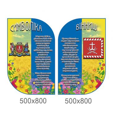 Стенд «Символика Винницы сине желтый с двумя частями»