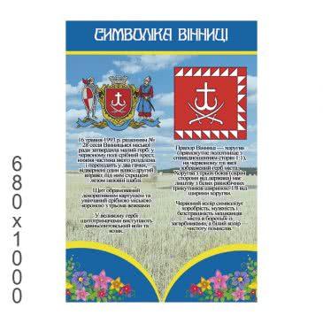 Стенд «Символика города Винницы прямоугольный»