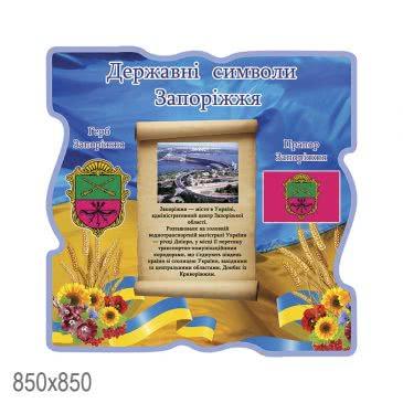 Стенд «Государственные символы Запорожье сине желтый»