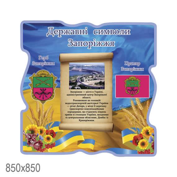 """Стенд """"Государственные символы Запорожье сине желтый"""" фото 47809"""