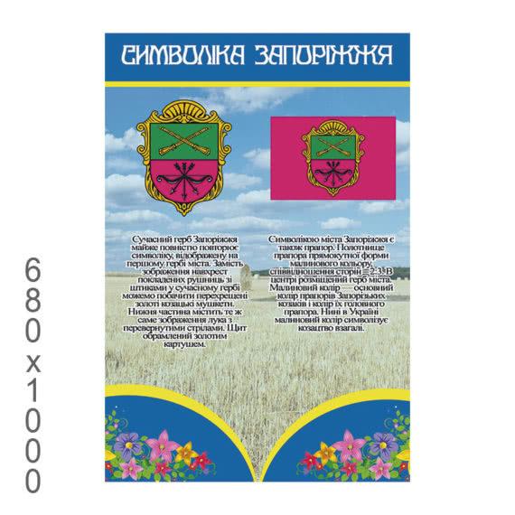 """Стенд """"Символика Запорожье сине желтый прямоугольный"""" фото 47812"""