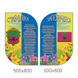 Стенд «Символіка міста Дніпра прямокутний з квітами» фото 52260