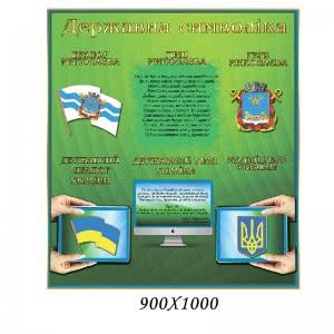 """Стенд державна символіка України """"Зелений"""""""