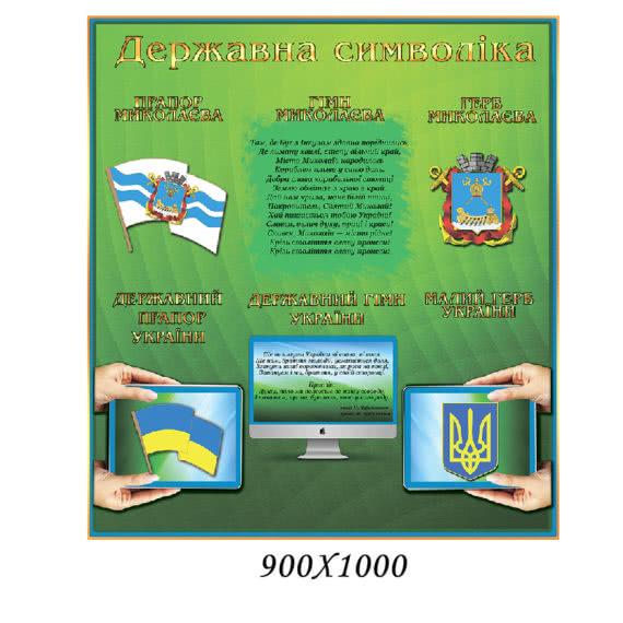 """Стенд державна символіка України """"Зелений"""" фото 54321"""