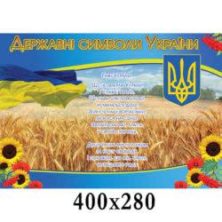 "Стенд ""Діти України"" фото 54271"