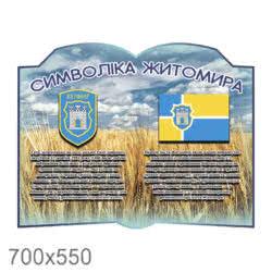 Стенд «Символіка Запоріжжя синьо жовтий дві половини» фото 52266
