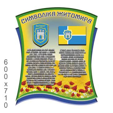 Стенд «Символика Житомира с цветком мак»
