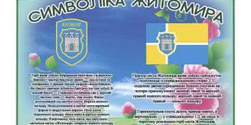 Стенды и плакаты с символикой Житомира и Житомирской области