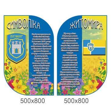 Стенд «Символика Житомира две стороны»