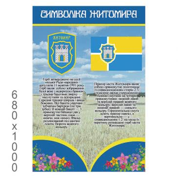 Стенд «Символіка Житомира синьо жовтий прямокутний»