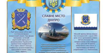 Стенды и плакаты с символикой Днепра и Днепропетровской области