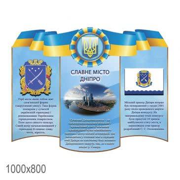 Стенд «Славный город Днепро фигурный»