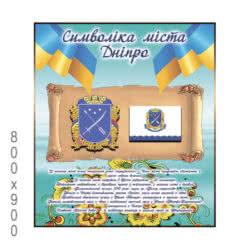 Стенд «Державні символи Запоріжжя синьо жовтий» фото 52276