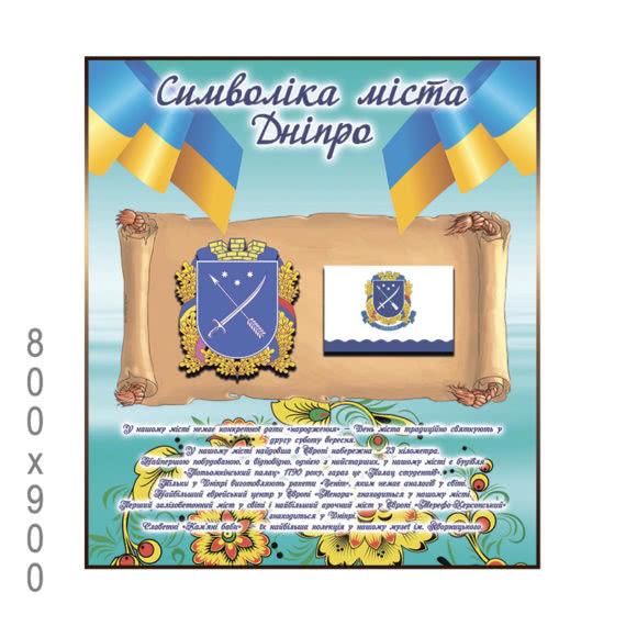 Стенд «Символіка міста Дніпра прямокутний з квітами» фото 52276