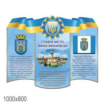 Стенд «Славный город Ивано-Франковская сине желтый»