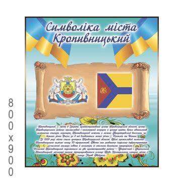 Стенд «Символика города Кропивницкий»