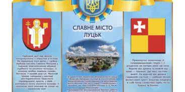 Стенды и плакаты с символикой Луцка и Волынской области