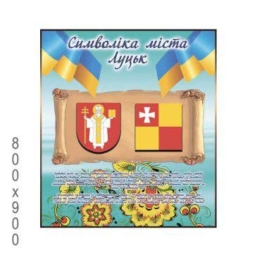 Стенд «Символика города Луцка с цветами»