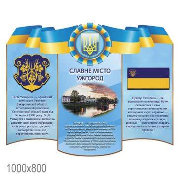 Стенд «Славный город Ужгород сине желтый с лентой»