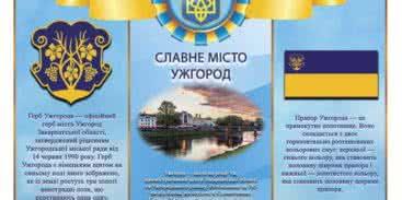 Стенды и плакаты с символикой Ужгорода и Закарпатской области