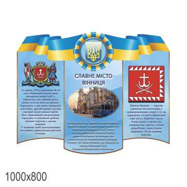 Стенд «Символика города Винницы сине желтый фигурный»