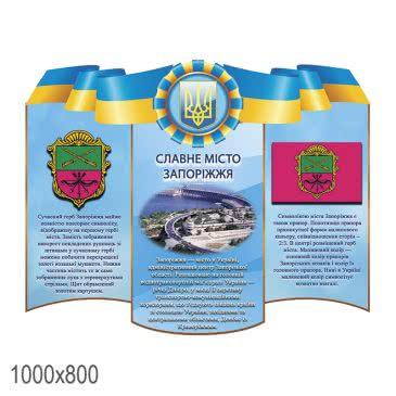 Стенд «Славный город Запорожье сине желтый фигурный»