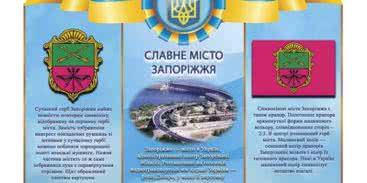 Стенды и плакаты с символикой Запорожья и Запорожской области