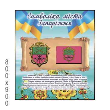 Стенд «Славный город Запорожье сине желтый прямоугольный с цветами»
