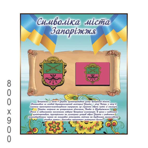 Стенд «Славне місто Запоріжжя синьо жовтий прямокутний з квітами» фото 52256