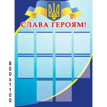 Стенд «Слава Героям»