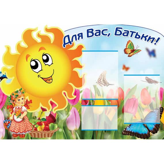 Стенд для родителей солнышко фото 40987