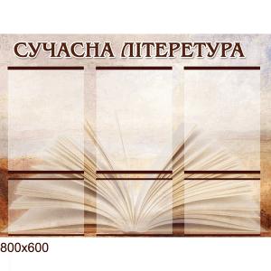 """Стенд """"Сучасна література"""" беж"""