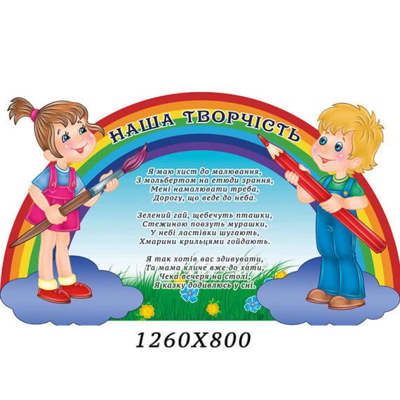 "Стенд с радугой ""Наша творчість"" фото 44608"