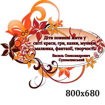 Фігурний стенд цитати Василя Сухомлинського