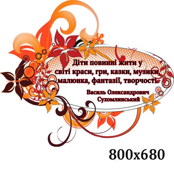 Фигурный стенд с цитатой Василия Сухомлинского фото 44616