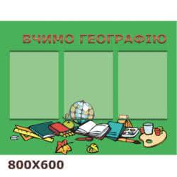 Стенд Біологія ХК 0586