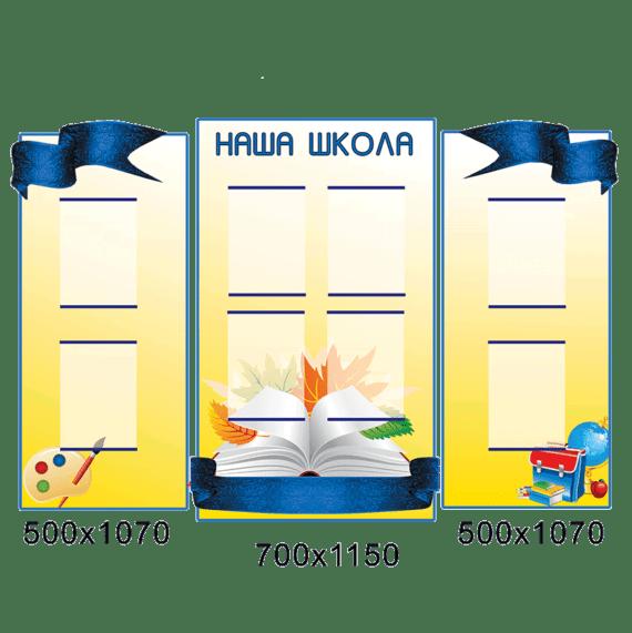 """Визитка школы """"Книга"""" в сине-желтых тонах"""